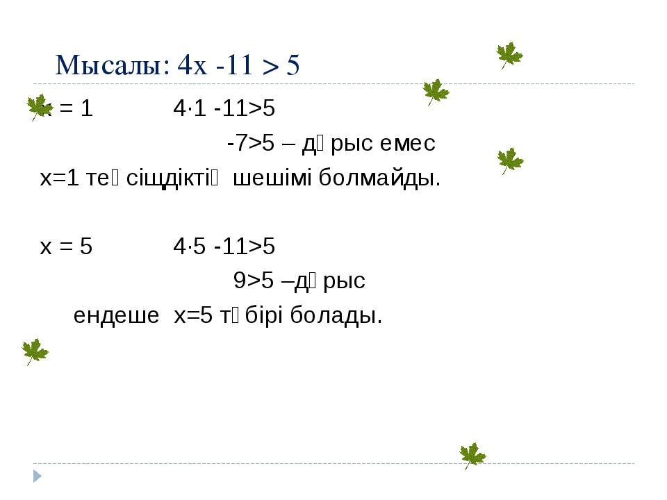 Мысалы: 4х -11 > 5 х = 1 4∙1 -11>5 -7>5 – дұрыс емес х=1 теңсіщдіктің шешімі...