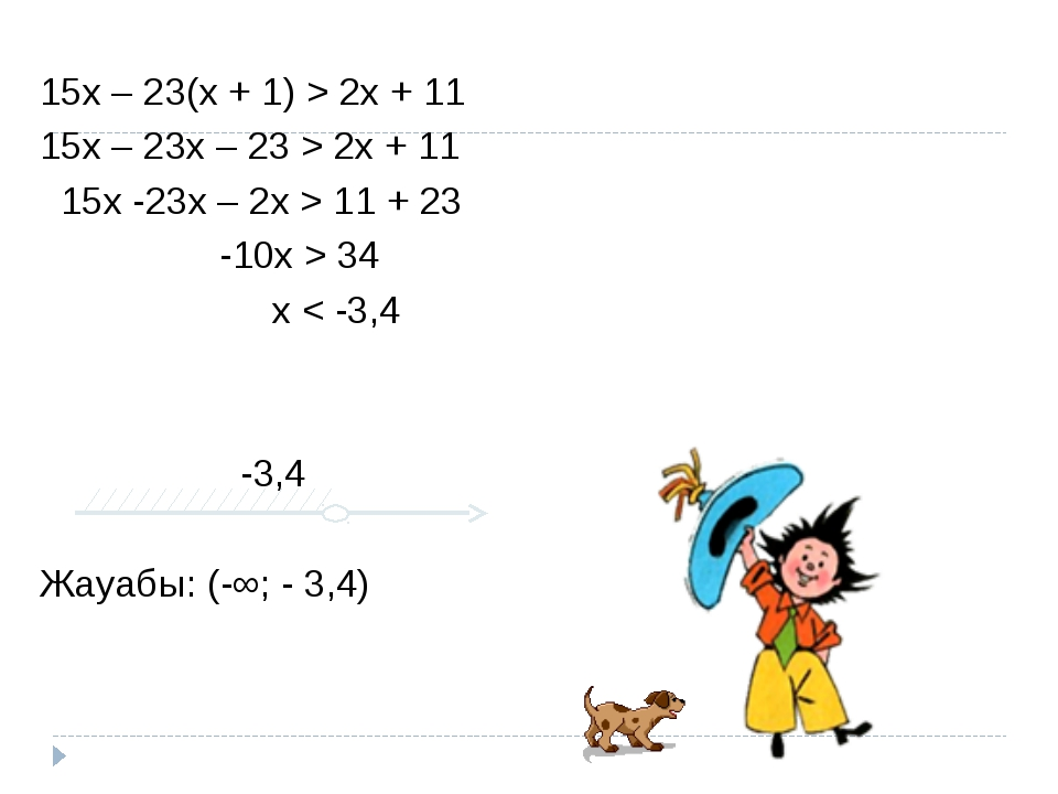 15х – 23(х + 1) > 2х + 11 15х – 23х – 23 > 2х + 11 15х -23х – 2х > 11 + 23 -1...