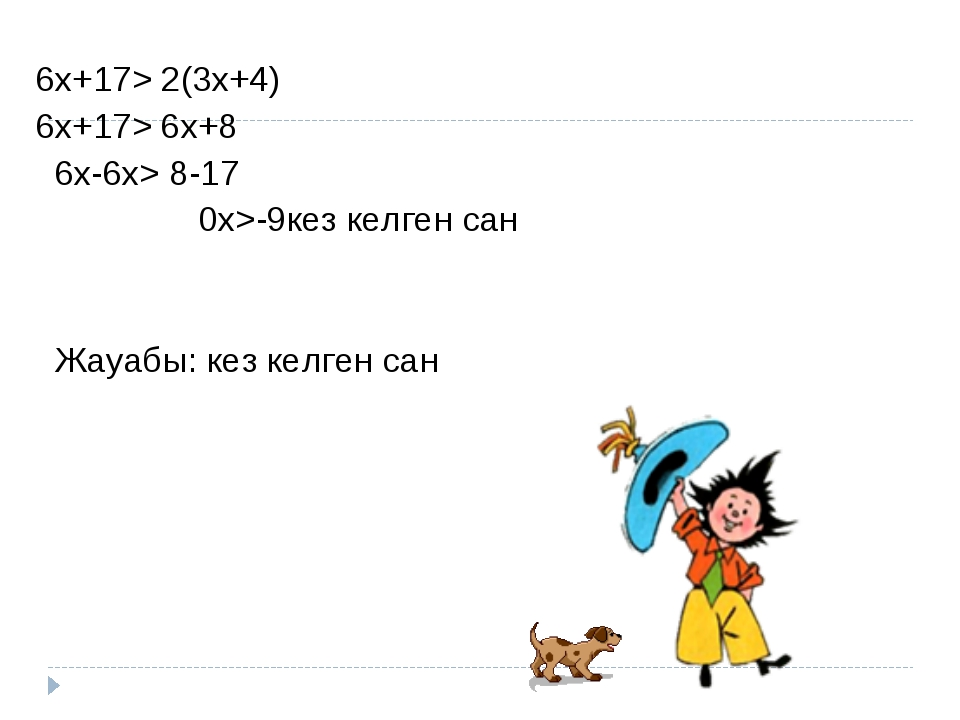 6х+17> 2(3х+4) 6х+17> 6х+8 6х-6х> 8-17 0х>-9кез келген сан Жауабы: кез келген...