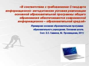 «В соответствии с требованиями Стандарта информационно- методические условия