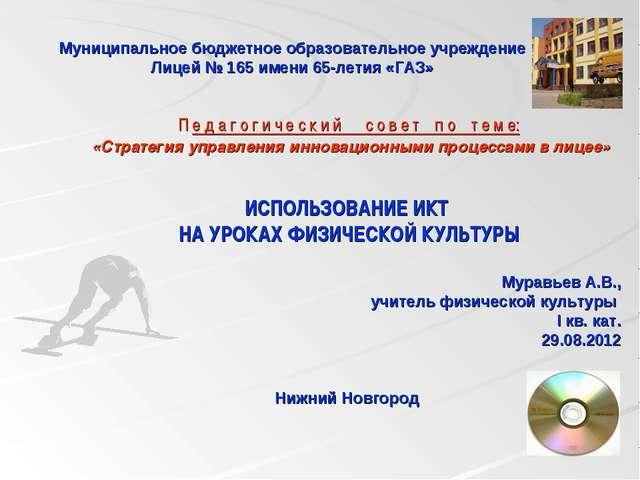 Муниципальное бюджетное образовательное учреждение Лицей № 165 имени 65-летия...