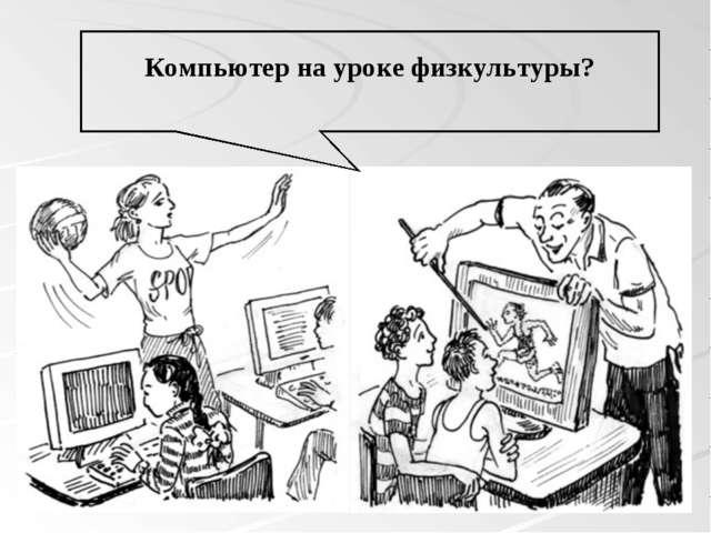 Компьютер на уроке физкультуры?