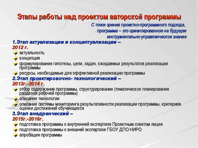 Этапы работы над проектом авторской программы С точки зрения проектно-програм...