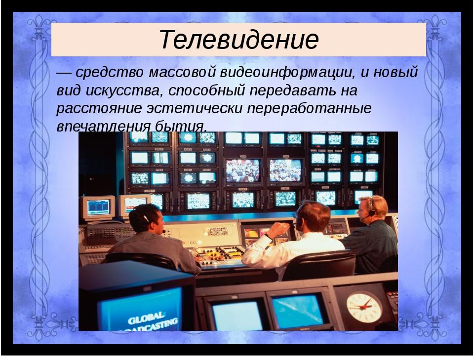 наноситься слабому специфика телевизионной рекламы виды экранной рекламы обсудим