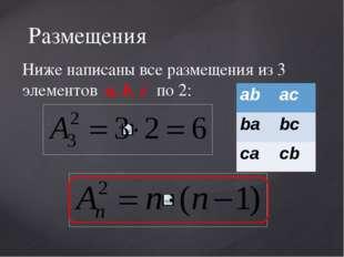 Размещения Ниже написаны все размещения из 3 элементов a, b, с по 2: ab ac ba