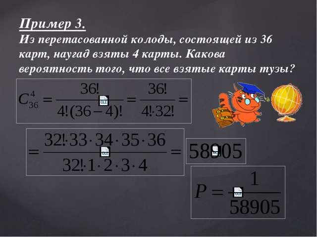 Пример 3. Из перетасованной колоды, состоящей из 36 карт, наугад взяты 4 карт...