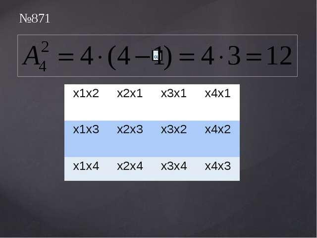 №871 x1x2 x2x1 x3x1 x4x1 x1x3 x2x3 x3x2 x4x2 x1x4 x2x4 x3x4 x4x3