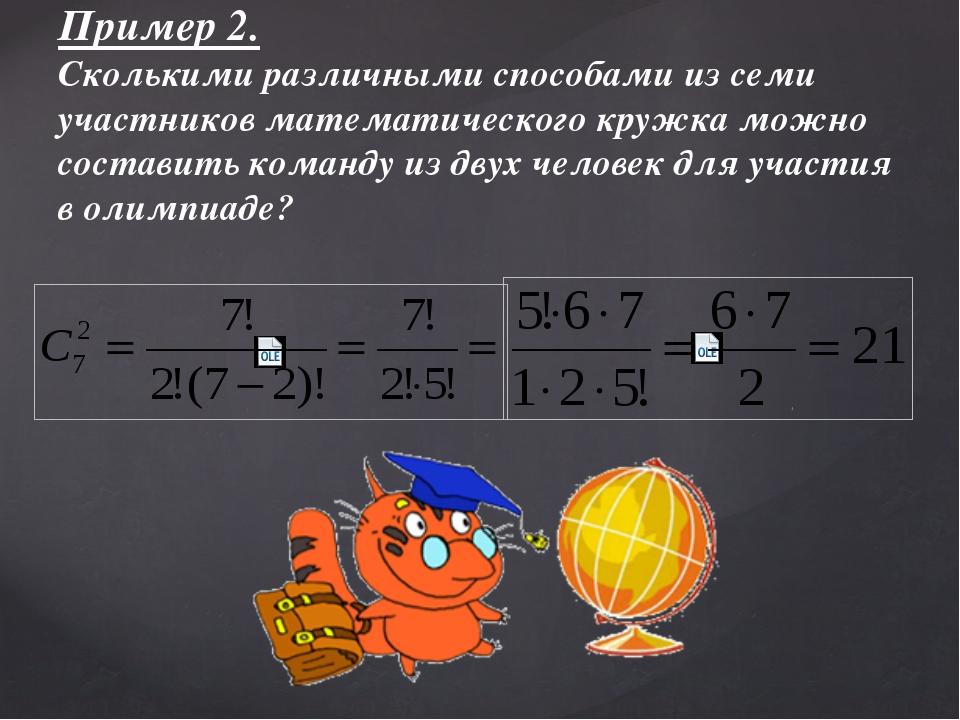 Пример 2. Сколькими различными способами из семи участников математического к...