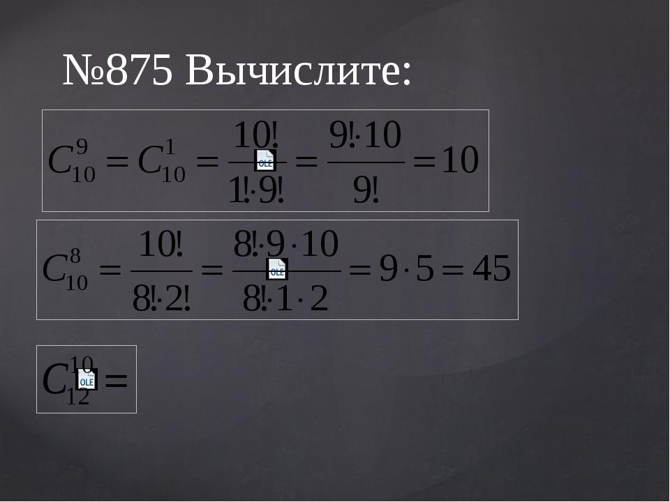 №875 Вычислите: