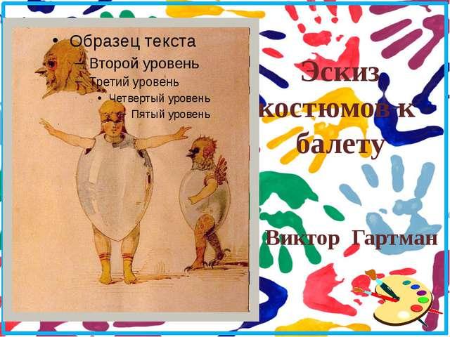 Эскиз костюмов к балету Виктор Гартман