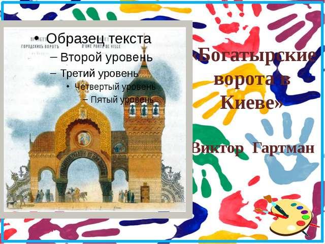 «Богатырские ворота в Киеве» Виктор Гартман