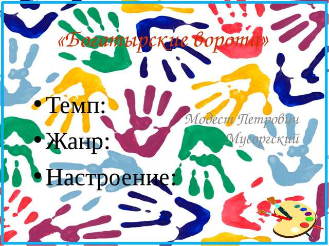 «Богатырские ворота» Темп: Жанр: Настроение: Модест Петрович Мусоргский