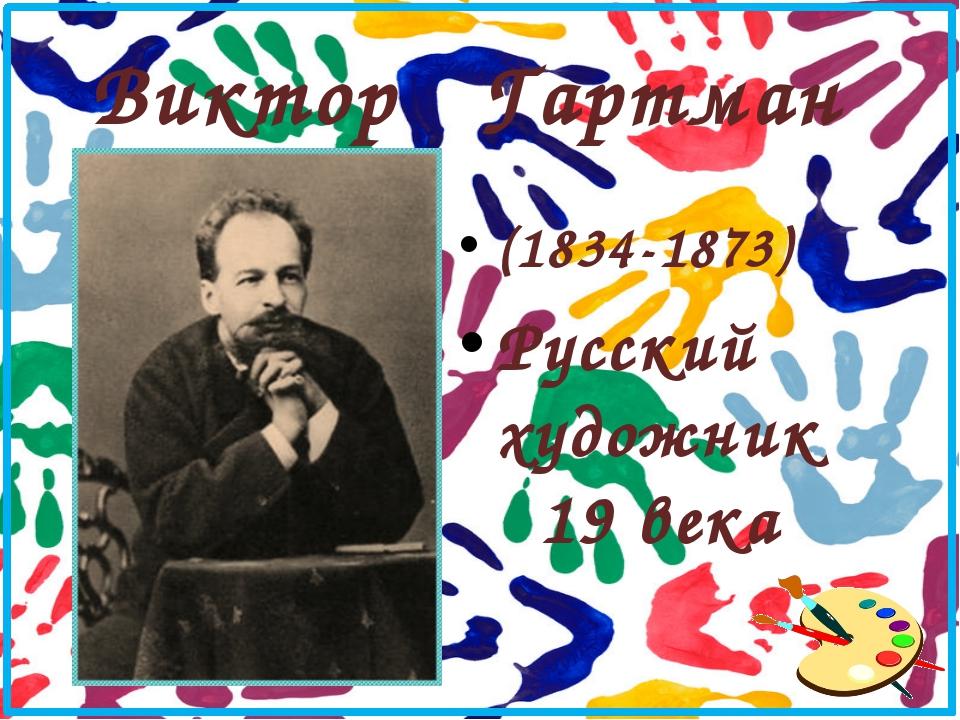 Виктор Гартман (1834-1873) Русский художник 19 века