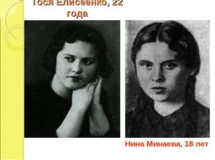 Тося Елисеенко, 22 года Нина Минаева, 18 лет