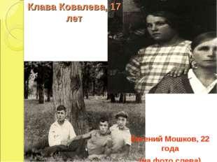 Клава Ковалева, 17 лет Евгений Мошков, 22 года (на фото слева)
