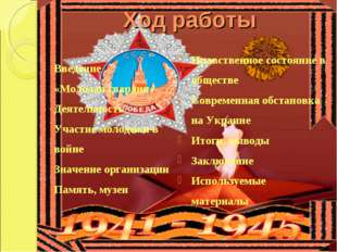 Ход работы Введение «Молодая гвардия» Деятельность Участие молодежи в войне