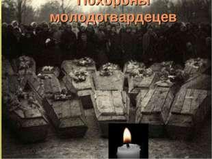 Похороны молодогвардецев