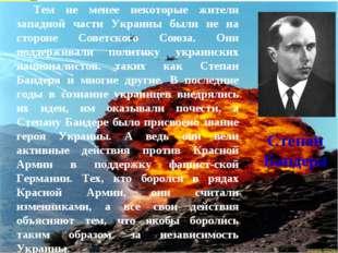 Тем не менее некоторые жители западной части Украины были не на стороне Совет