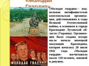 «Молодая Гвардия» «Молодая гвардия»- под-польная антифашистская комсомольска
