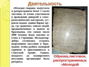 Деятельность «Молодая гвардия» выпустила и распространила более 5 тысяч листо