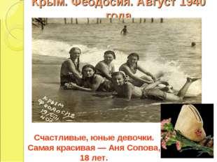 Крым. Феодосия. Август 1940 года Счастливые, юные девочки. Самая красивая — А