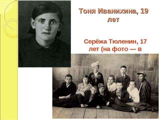 Тоня Иванихина, 19 лет Серёжа Тюленин, 17 лет (на фото — в папахе)