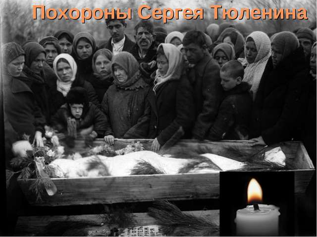 Похороны Сергея Тюленина