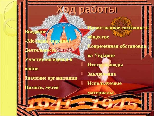Ход работы Введение «Молодая гвардия» Деятельность Участие молодежи в войне...