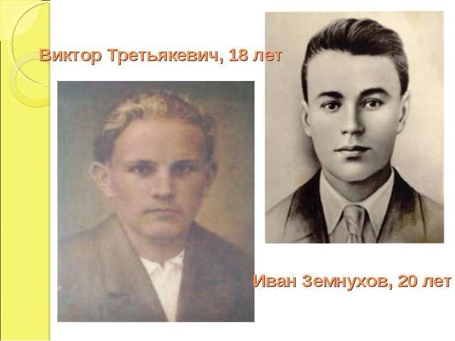 Виктор Третьякевич, 18 лет Иван Земнухов, 20 лет