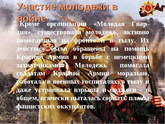 Участие молодежи в войне Кроме организации «Молодая Гвар-дия», существовала м...