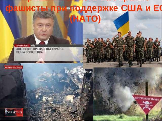 Пришли к власти на Украине фашисты при поддержке США и ЕС (НАТО)