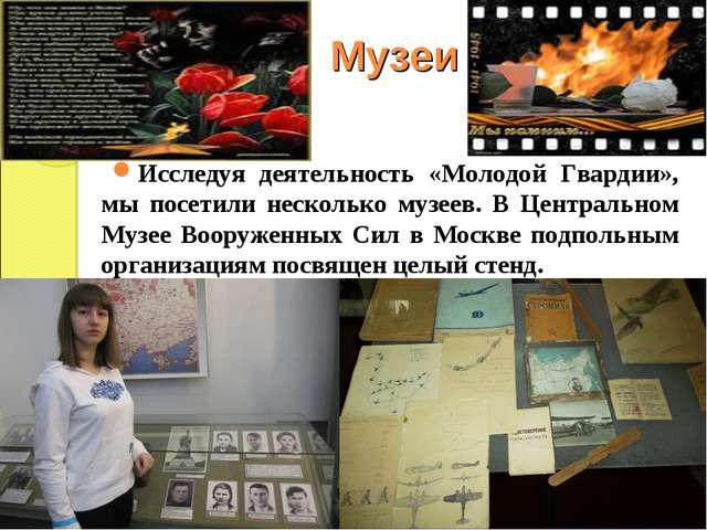Музеи Исследуя деятельность «Молодой Гвардии», мы посетили несколько музеев....