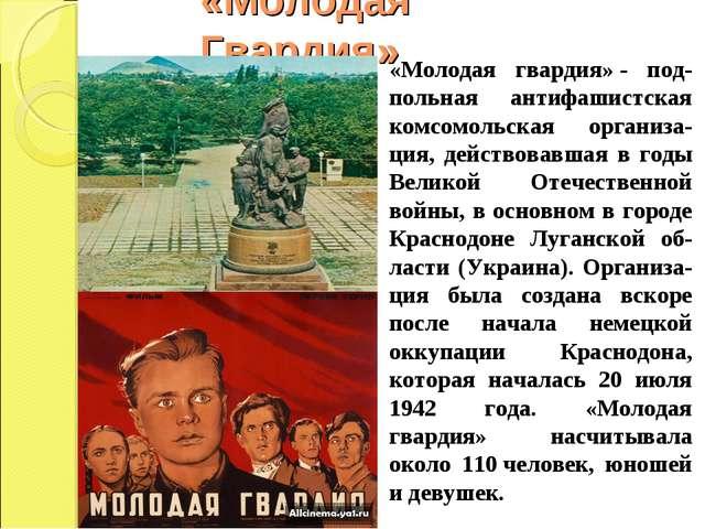 «Молодая Гвардия» «Молодая гвардия»- под-польная антифашистская комсомольска...