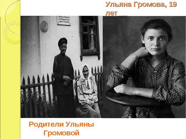 Ульяна Громова, 19 лет Родители Ульяны Громовой