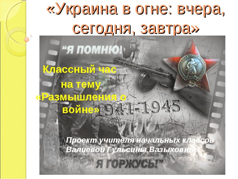 «Украина в огне: вчера, сегодня, завтра» Классный час на тему «Размышления о...