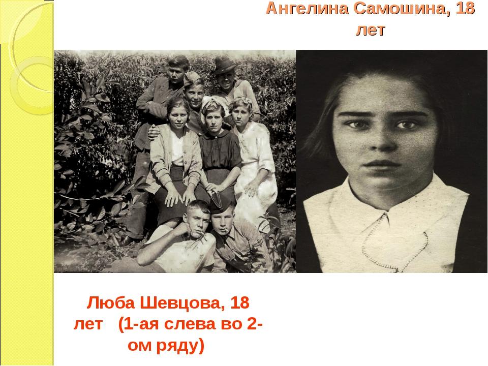 Ангелина Самошина, 18 лет Люба Шевцова, 18 лет (1-ая слева во 2-ом ряду)
