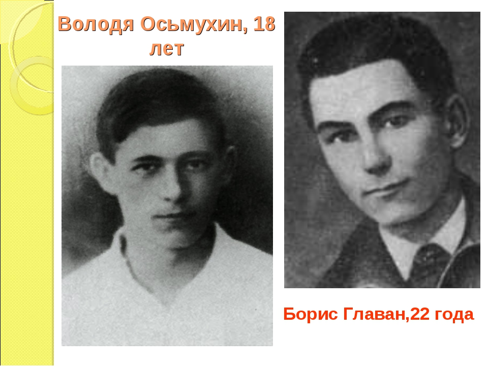 Володя Осьмухин, 18 лет Борис Главан,22 года