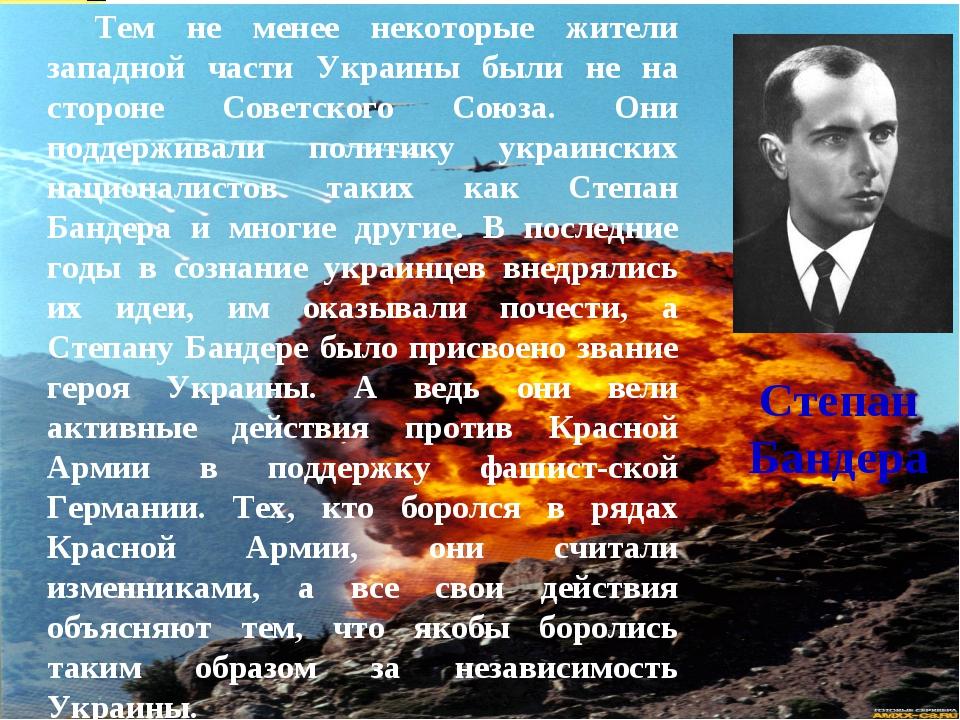 Тем не менее некоторые жители западной части Украины были не на стороне Совет...