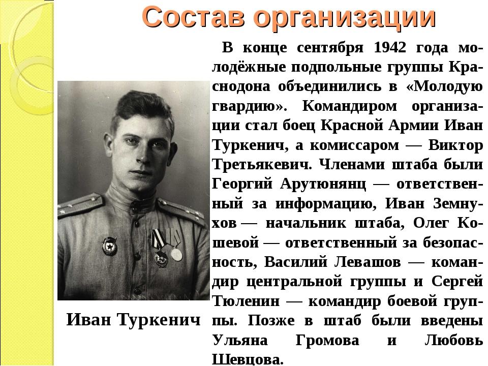Состав организации В конце сентября 1942 года мо-лодёжные подпольные группы К...