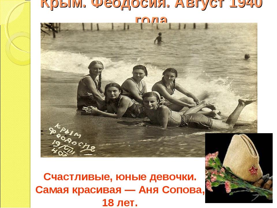 Крым. Феодосия. Август 1940 года Счастливые, юные девочки. Самая красивая — А...