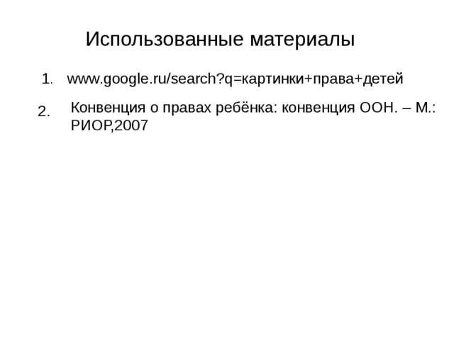 Использованные материалы 1. www.google.ru/search?q=картинки+права+детей 2. Ко...
