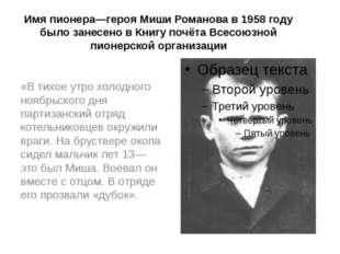 Имя пионера—героя Миши Романова в 1958 году было занесено в Книгу почёта Всес