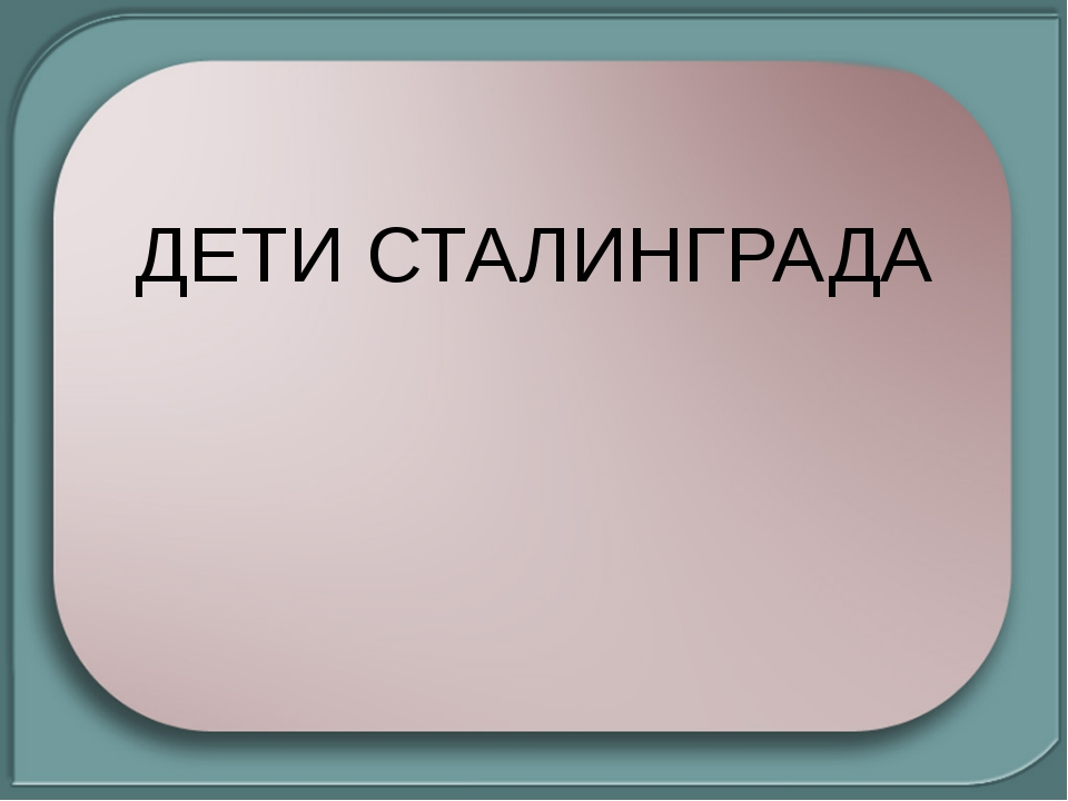 ДЕТИ СТАЛИНГРАДА
