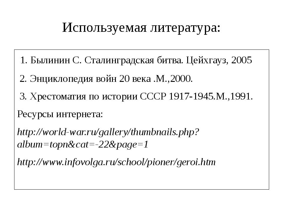 Используемая литература: 1. Былинин С. Сталинградская битва. Цейхгауз, 2005 2...