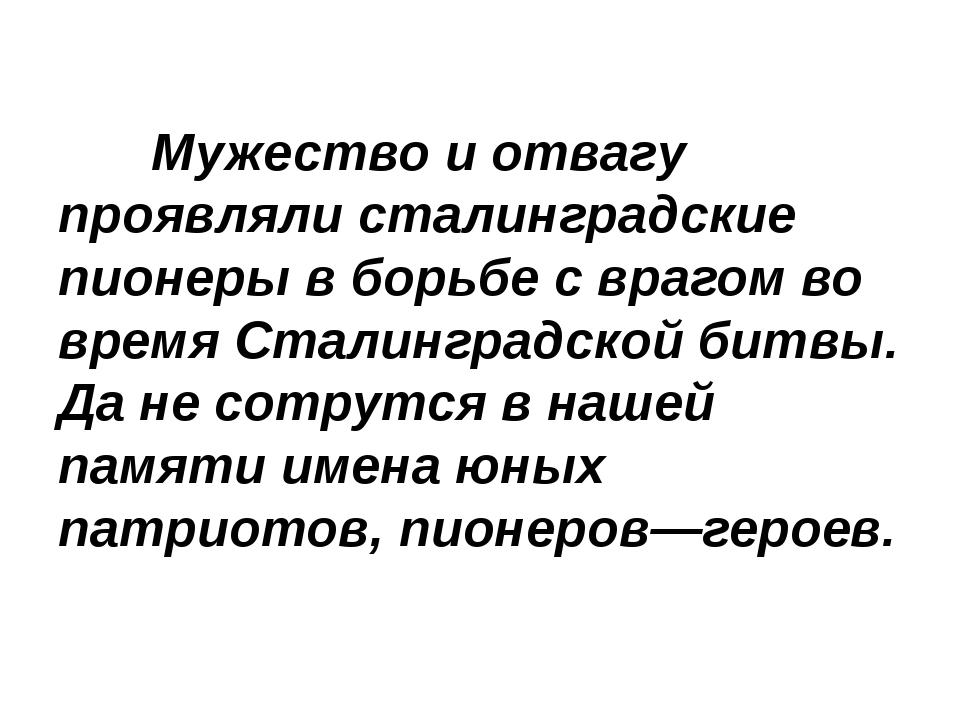Мужество и отвагу проявляли сталинградские пионеры в борьбе с врагом во врем...