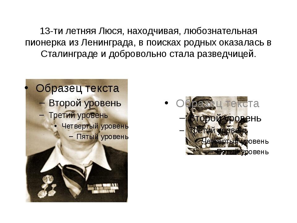 13-ти летняя Люся, находчивая, любознательная пионерка из Ленинграда, в поиск...