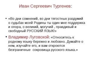 Иван Сергеевич Тургенев: «Во дни сомнений, во дни тягостных раздумий о судьба