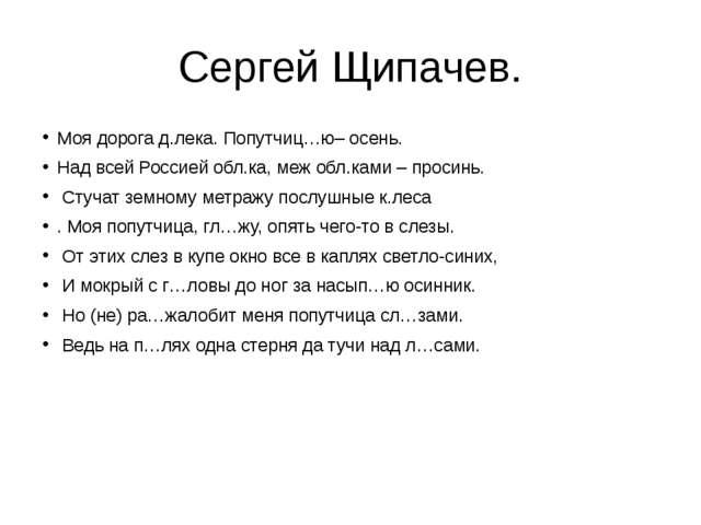 Сергей Щипачев. Моя дорога д.лека. Попутчиц…ю– осень. Над всей Россией обл.ка...