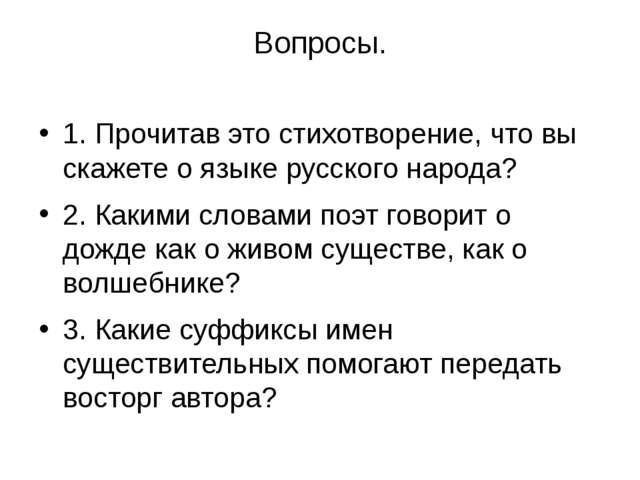 Вопросы. 1. Прочитав это стихотворение, что вы скажете о языке русского народ...