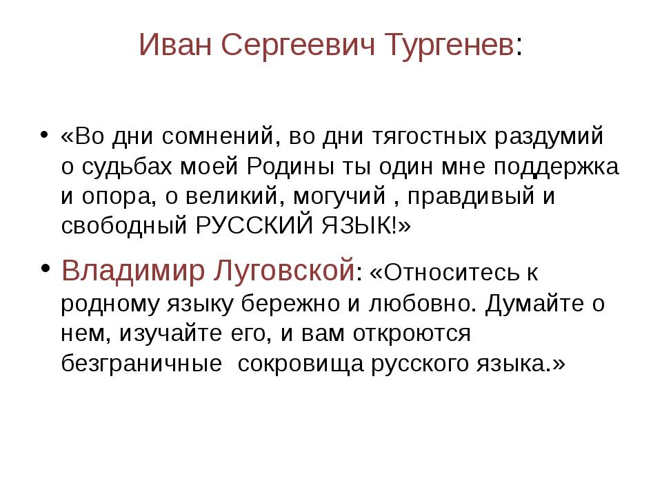Иван Сергеевич Тургенев: «Во дни сомнений, во дни тягостных раздумий о судьба...